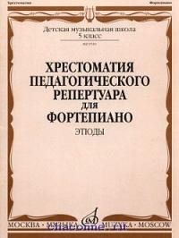 Хрестоматия педагогического репертуара для фортепиано 5 кл детских музыкальных школ